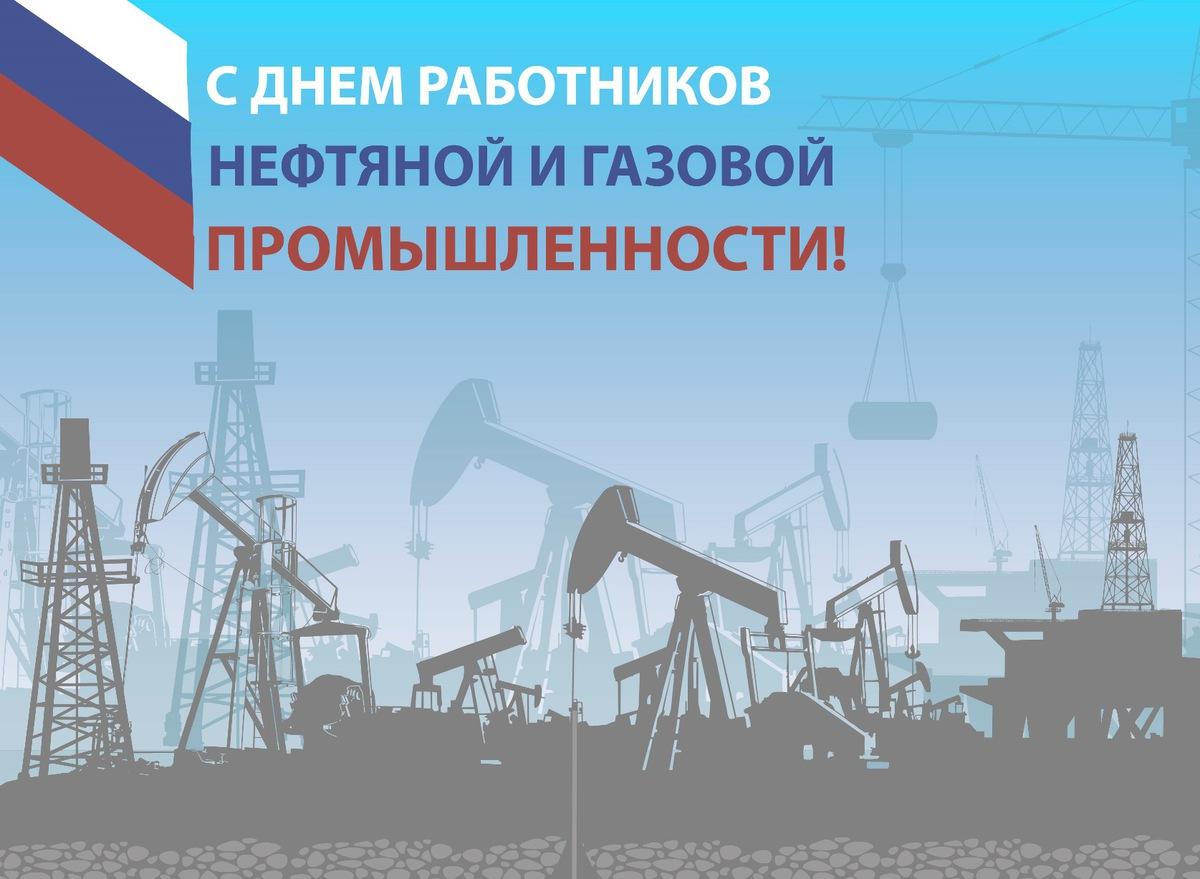 даже с днем нефтегазовой промышленности поздравление домашним заданием