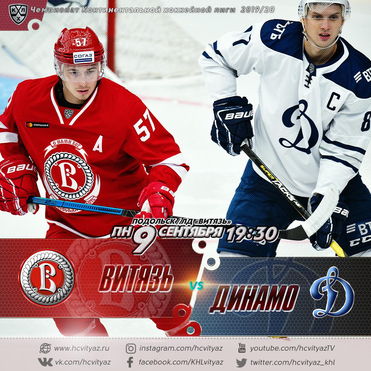 Динамо хоккейный клуб москва вк ночной клуб москвы конкурсы